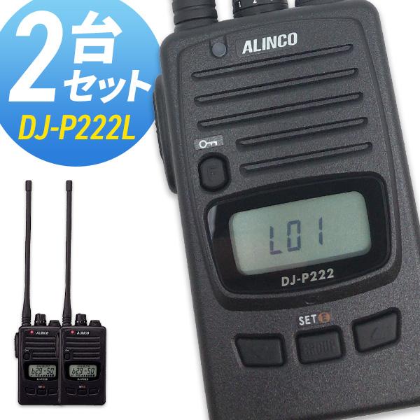 トランシーバー アルインコ DJ-P222L ロングアンテナ 2台セット ( 特定小電力トランシーバー 防水 インカム ALINCO )