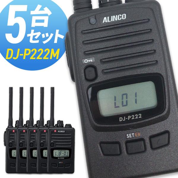 トランシーバー アルインコ DJ-P222M ミドルアンテナ 5台セット ( 特定小電力トランシーバー 防水 インカム ALINCO )