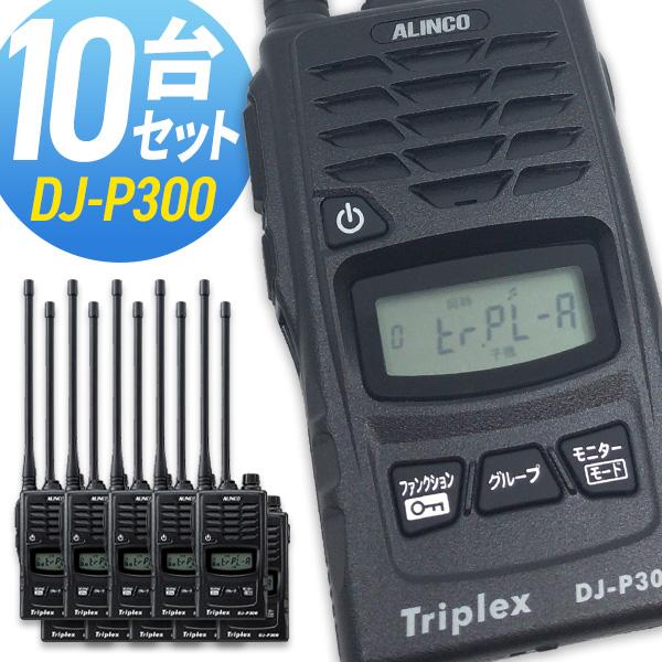 無線機 トランシーバー アルインコ DJ-P300 10台セット (特定小電力トランシーバー 2者3者間同時通話 インカム ALINCO)