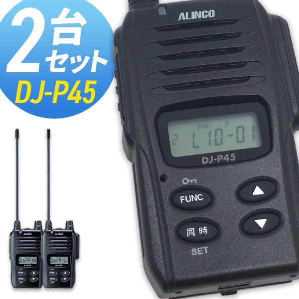 トランシーバー アルインコ DJ-P45 2台セット ( 特定小電力トランシーバー 防水 インカム ALINCO )