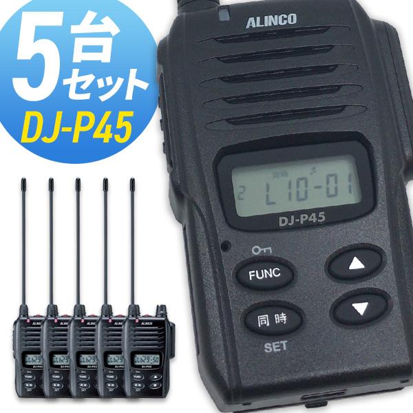 トランシーバー アルインコ DJ-P45 5台セット ( 特定小電力トランシーバー 防水 インカム ALINCO )