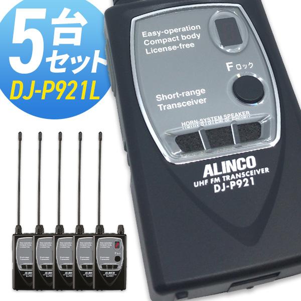 無線機 トランシーバー アルインコ DJ-P921L ロングアンテナ 5台セット (特定小電力トランシーバー インカム ALINCO DJ-P9 DJ-P11 DJ-P21後継機)
