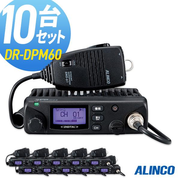 無線機 トランシーバー アルインコ DR-DPM60 10台セット (5Wデジタル登録局簡易無線機 防水 インカム ALINCO)