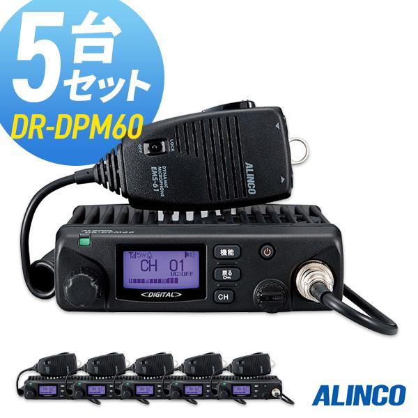 無線機 トランシーバー アルインコ DR-DPM60 5台セット (5Wデジタル登録局簡易無線機 防水 インカム ALINCO)