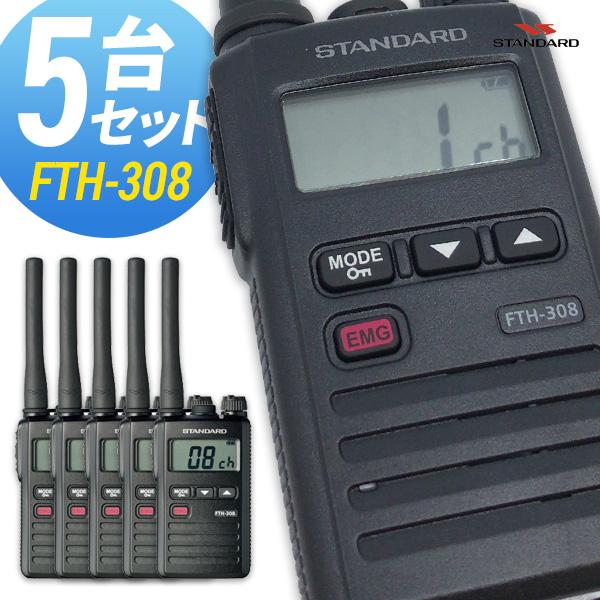 トランシーバー スタンダード 八重洲無線 FTH-308 5台セット ( 特定小電力トランシーバー 防水 インカム STANDARD YAESU )