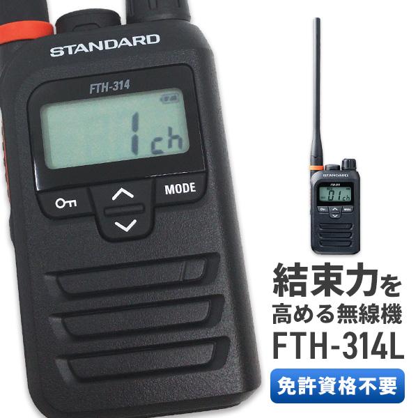 FTH-314