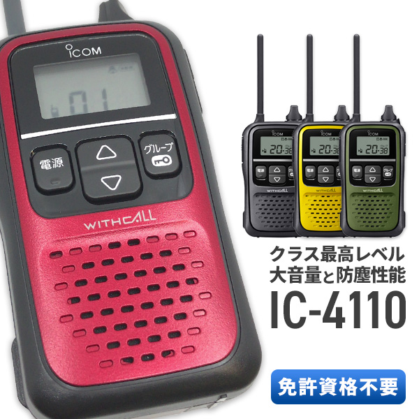 IC-4110