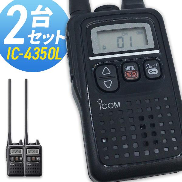 トランシーバー アイコム IC-4350L ロングアンテナ 2台セット ( 特定小電力トランシーバー 防水 インカム ICOM )