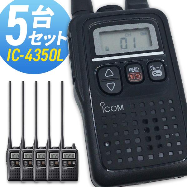 トランシーバー アイコム IC-4350L ロングアンテナ 5台セット ( 特定小電力トランシーバー 防水 インカム ICOM )