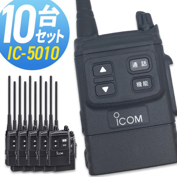 トランシーバー アイコム IC-5010 10台セット ( 特定小電力トランシーバー インカム ICOM )