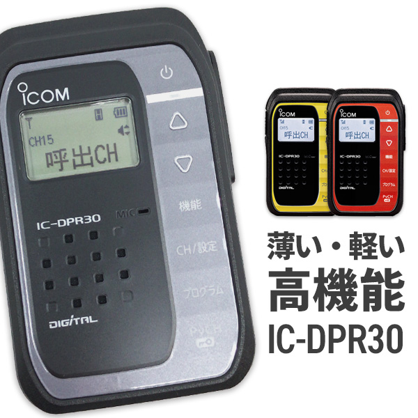 IC-DPR30