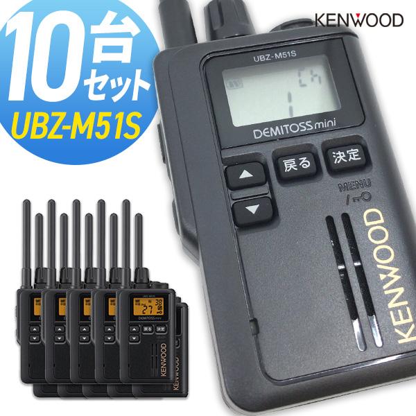 無線機 トランシーバー ケンウッド デミトスミニ UBZ-M51L ショートアンテナ 10台セット (特定小電力トランシーバー 単三電池1本 中継器対応 インカム KENWOOD DEMITOSS MINI)