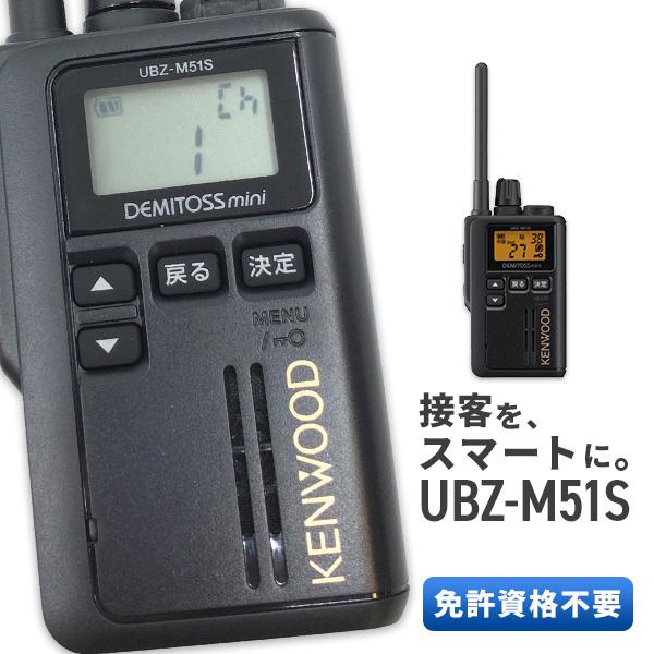無線機 トランシーバー ケンウッド デミトスミニ UBZ-M51L ショートアンテナ(特定小電力トランシーバー 単三電池1本 中継器対応 インカム KENWOOD DEMITOSS MINI)