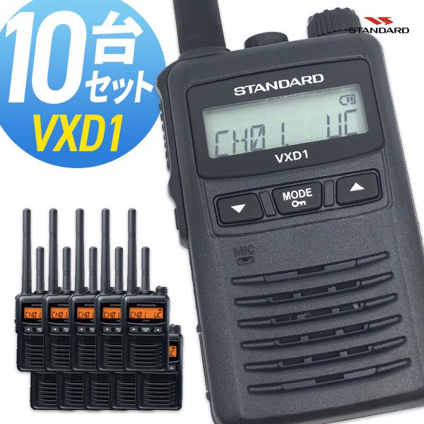無線機 トランシーバー スタンダード 八重洲無線 VXD1 10台セット ( 1Wデジタル登録局簡易無線機 防水 インカム STANDARD YAESU)