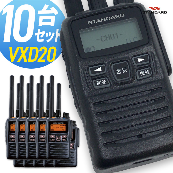 無線機 トランシーバー スタンダード 八重洲無線 VXD20 10台セット (5Wデジタル登録局簡易無線機 防水 インカム STANDARD YAESU)
