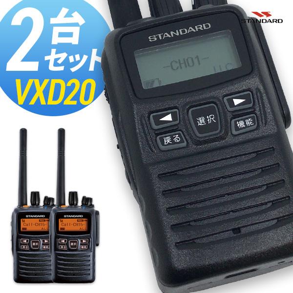 無線機 トランシーバー スタンダード 八重洲無線 VXD20 2台セット (5Wデジタル登録局簡易無線機 防水 インカム STANDARD YAESU)