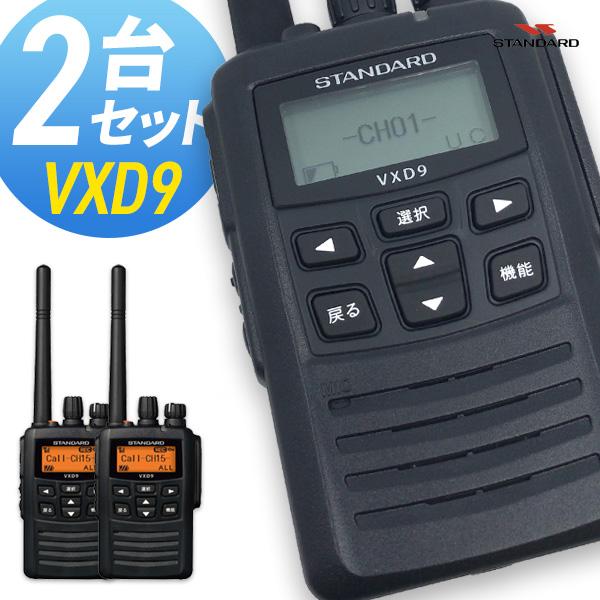 無線機 トランシーバー スタンダード 八重洲無線 VXDS9 2台セット (5Wデジタル登録局簡易無線機 防水 インカム STANDARD YAESU)