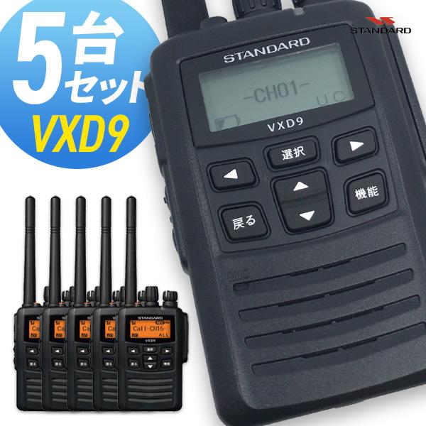 無線機 トランシーバー スタンダード 八重洲無線 VXDS9 5台セット (5Wデジタル登録局簡易無線機 防水 インカム STANDARD YAESU)