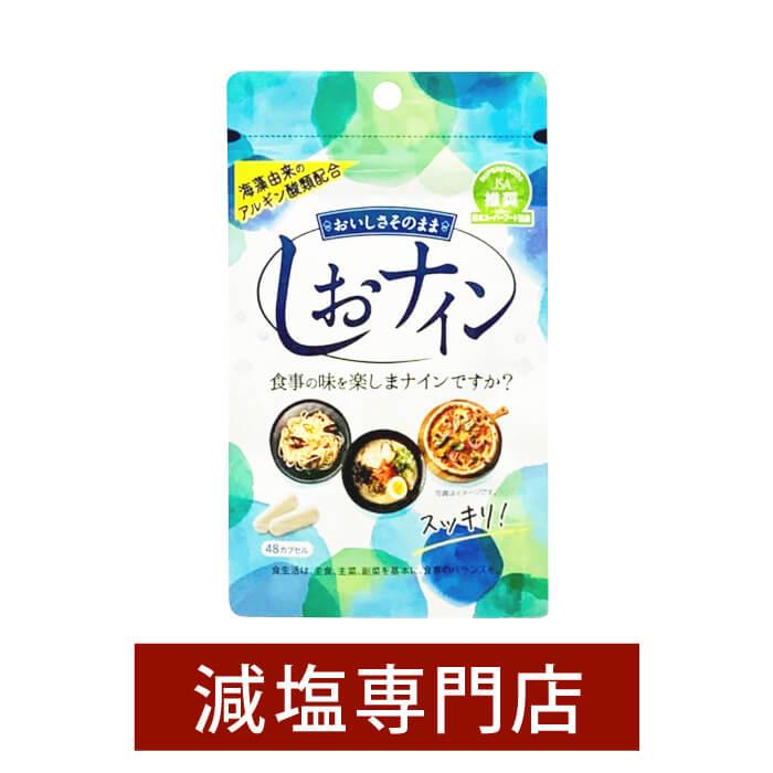 熊本大学が開発した塩分を吸着し排出するサプリメントです 減塩してる方に 塩分排出サプリメント 最新 しおナイン 48カプセル お中元ギフト 完全送料無料 お中元プレゼント 減塩 お中元 低塩
