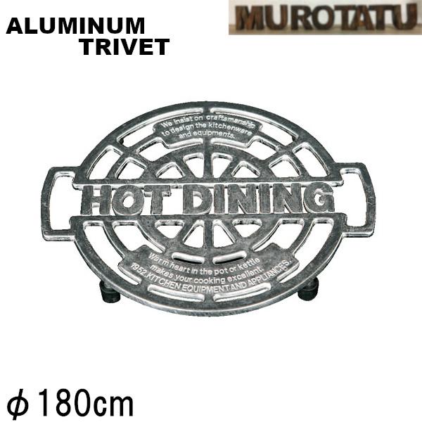 スタイリッシュで使い易い、シルバーのアルミ製トリベット ダルトン 鍋敷 アルミニウムトリベット 鍋敷き おしゃれ 金属 丈夫 軽量 3脚 Aluminum tivet Hot dining 滑り止め DULTON