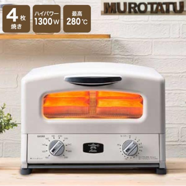 アラジン グラファイト グリル&トースター 4枚焼き 美味しく焼ける おしゃれ 発熱0.2秒 グリルパン付き グリルネット付き レシピブック付き ホワイト グリーン 在庫在り