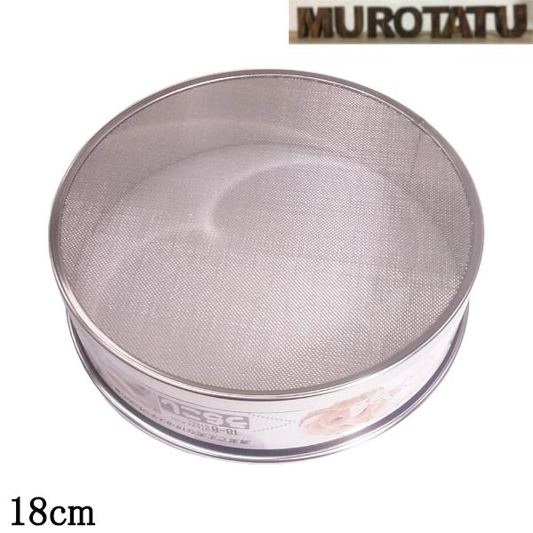 丈夫な18-8ステンレス製 付与 裏ごし器 割引 18cm 18-8ステンレス 粉ふるい 調理 IN 日本製 JAPAN MADE 製菓