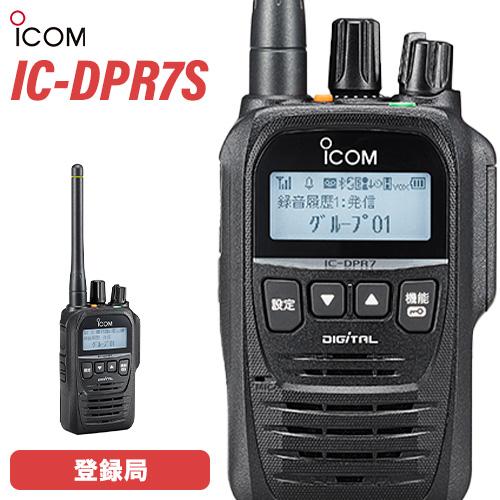 無線機 ICOM IC-DPR7S 登録局 トランシーバー