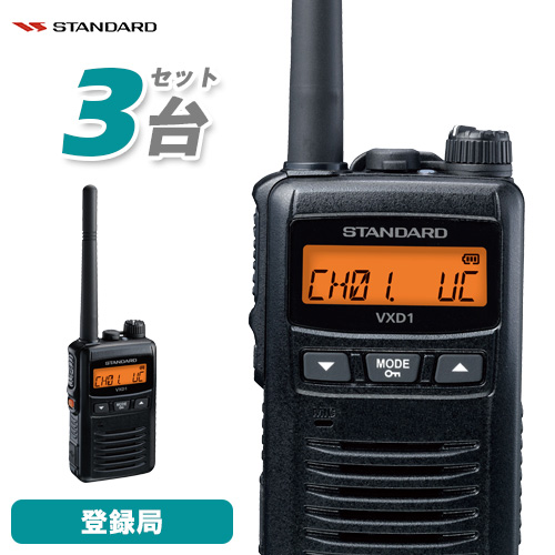 無線機 スタンダード VXD1 3台セット 登録局 トランシーバー