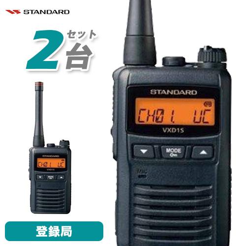 大決算セール 送料無料 専門店 営業日14時までの決済完了で即日発送します 無線機 スタンダード トランシーバー 2台セット VXD1S 登録局