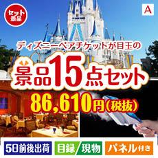 東京ディズニーリゾート1DAYパスポート ぺア 15点セットA、景品、二次会景品、目録、ゴルフコンペ、忘年会、新年会、ディズニーランド