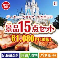 あす楽 二次会 景品 東京ディズニーリゾート1DAYパスポート ぺア 15点セットC 景品 目録 セット 新年会 ビンゴ