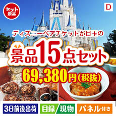 東京ディズニーリゾート1DAYパスポート ぺア 15点セットD、景品、二次会景品、目録、ゴルフコンペ、忘年会、新年会、ディズニーランド