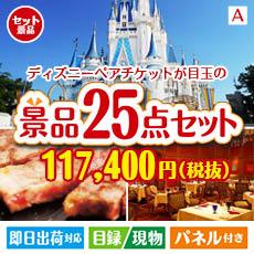 【あす楽】東京ディズニーリゾート1DAYパスポート ぺア 25点セットA、景品、二次会景品、目録、ゴルフコンペ、忘年会、新年会、ディズニーランド