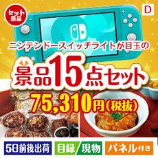 NEW 任天堂 3DSLL 15点セットD、景品、二次会景品、目録、ゴルフコンペ、忘年会、新年会