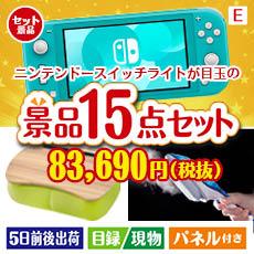 NEW 任天堂 3DSLL 15点セットE、景品、二次会景品、目録、ゴルフコンペ、忘年会、新年会