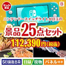 NEW 任天堂 3DSLL 25点セットB、景品、二次会景品、目録、ゴルフコンペ、忘年会、新年会