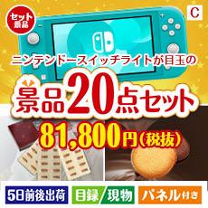 NEW 任天堂 3DSLL 20点セットC、景品、二次会景品、目録、ゴルフコンペ、忘年会、新年会