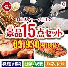 あす楽 二次会 景品 アイリスオーヤマ 銘柄量り炊きIHジャー炊飯器 15点セットC 景品 目録 セット 新年会 ビンゴ