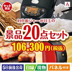 アイリスオーヤマ 銘柄量り炊きIHジャー炊飯器 20点セットA、景品、二次会景品、目録、ゴルフコンペ、忘年会、新年会