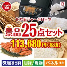 アイリスオーヤマ 銘柄量り炊きIHジャー炊飯器 25点セットB、景品、二次会景品、目録、ゴルフコンペ、忘年会、新年会