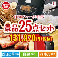 【あす楽】アイリスオーヤマ 銘柄量り炊きIHジャー炊飯器 25点セットC、景品、二次会景品、目録、ゴルフコンペ、忘年会、新年会