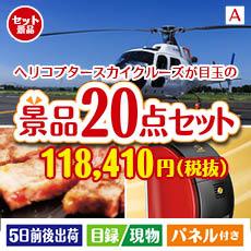 あす楽 二次会 景品 ヘリコプタースカイクルーズ 20点セットA 景品 目録 セット 新年会 ビンゴ