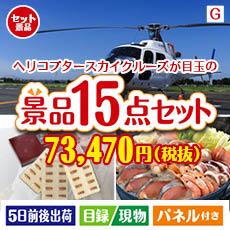 あす楽 二次会 景品 ヘリコプタースカイクルーズ 15点セットG 景品 目録 セット 新年会 ビンゴ
