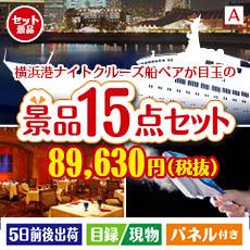 横浜港ナイトクルーズ船 ペアチケット 15点セットA、景品、二次会景品、目録、ゴルフコンペ、忘年会、新年会