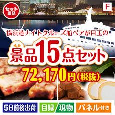 横浜港ナイトクルーズ船 ペアチケット 15点セットF、景品、二次会景品、目録、ゴルフコンペ、忘年会、新年会