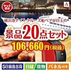 横浜港ナイトクルーズ船 ペアチケット 20点セットA、景品、二次会景品、目録、ゴルフコンペ、忘年会、新年会