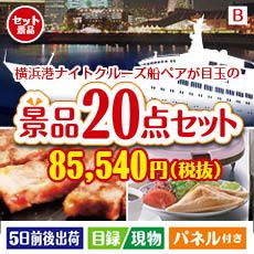 横浜港ナイトクルーズ船 ペアチケット 20点セットB、景品、二次会景品、目録、ゴルフコンペ、忘年会、新年会