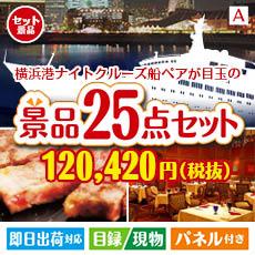 【あす楽】横浜港ナイトクルーズ船 ペアチケット 25点セットA、景品、二次会景品、目録、ゴルフコンペ、忘年会、新年会