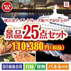 横浜港ナイトクルーズ船 ペアチケット 25点セットB、景品、二次会景品、目録、ゴルフコンペ、忘年会、新年会