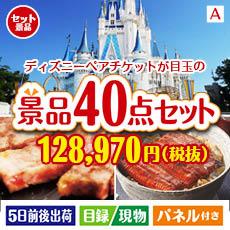 東京ディズニーリゾート1DAYパスポート ぺア 40点セットA、景品、二次会景品、目録、ゴルフコンペ、忘年会、新年会、ディズニーランド
